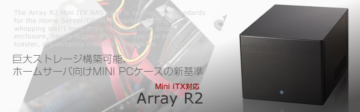 Array R2 Mini ITX NAS CASE w/ 300W SFX PSU.