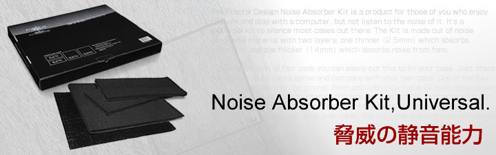Noise Absorber Kit, Universal